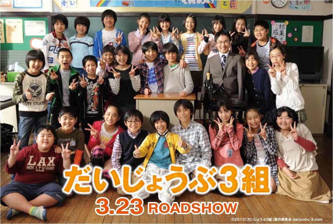 Liên Hoan Phim Nhật Bản 2013 và làn gió hy vọng