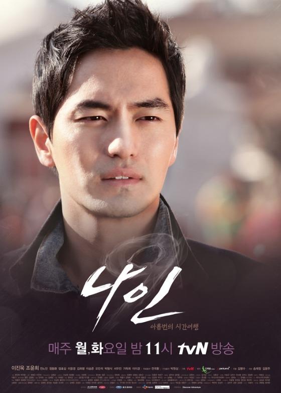 Park Sun Woo của phim Nine là một anh chàng phát thanh viên thành công và đầy tham vọng nhưng căn bệnh u não khiến anh chỉ còn sống được một năm. Trong một lần tình cờ, Sun Woo tìm thấy được 9 cây nhang thần kỳ có thể giúp anh quay ngược về quá khứ. Anh đã tận dụng những chuyến đi này để cứu chính mình và sửa chữa những sai lầm trong quá khứ.