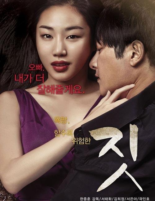 Act bị dán mác 18+ bởi những cảnh ngoại tình giữa người chồng tên Dong Hyuk  và cô học trò Yeon Mi. Bộ phim thuộc thể loại tình cảm pha chất kinh dị, ...