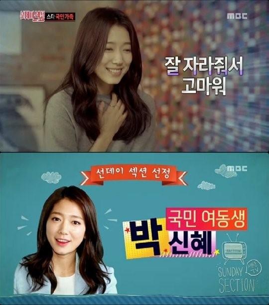"""Park Shin Hye được phong tặng danh hiệu """"em gái quốc dân"""""""