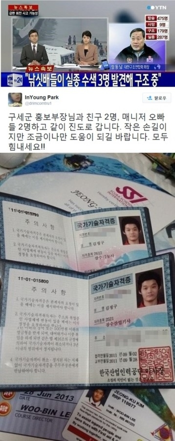 Sao Hàn chung tay giúp đỡ nạn nhân vụ chìm phà