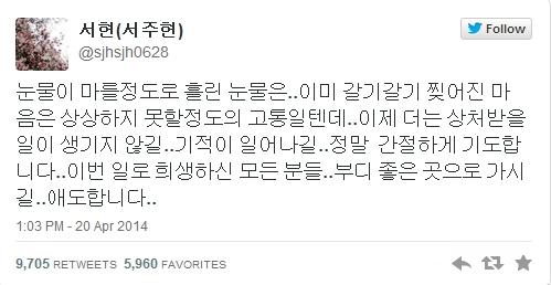 Dòng chia sẻ đầy cảm động của Seohyun