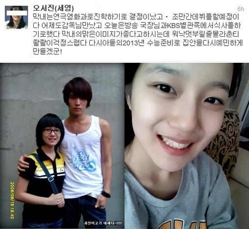 Em gái ruột của Jaejoong
