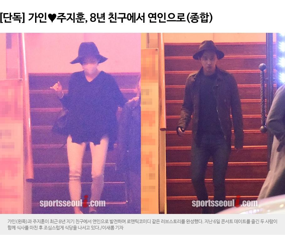 Hình ảnh hẹn hò của Gain và Joo Ji Hoon được công khai vào ngày 9/5/2014