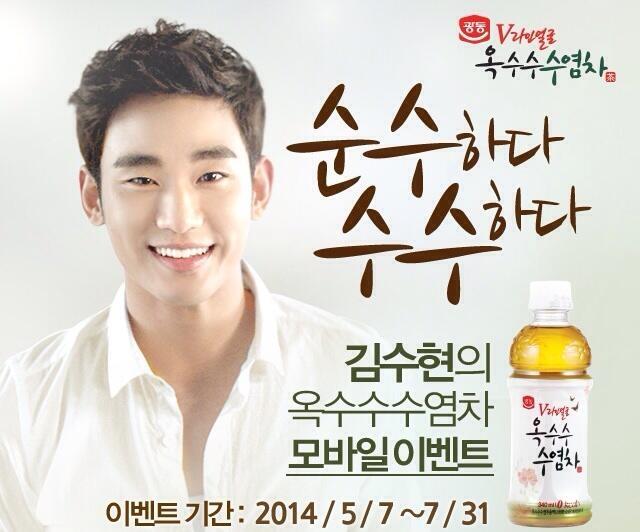 Kim Soo Hyun giúp cổ phiếu của công ty tăng vọt
