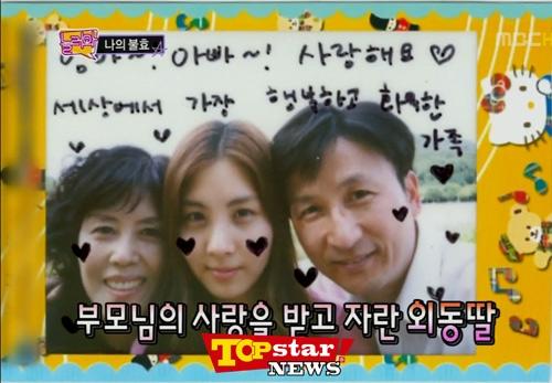 Dù có lớn cỡ nào nhưng với bố mẹ Seohyun, cô ấy vẫn là con con gái ngoan hiền bé bỏng