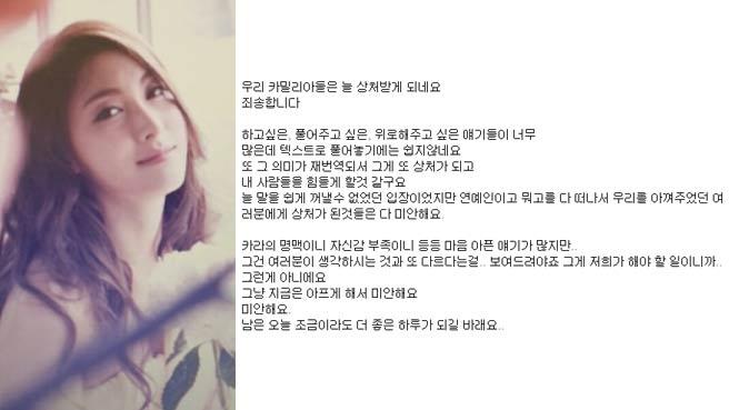 Gyuri viết thư xin lỗi fan