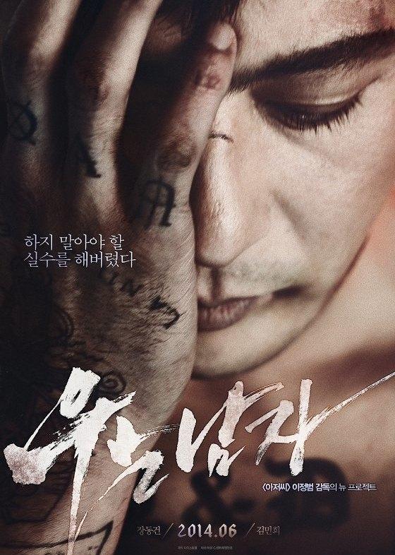 Hình xăm của Jang Dong Gun trên poster phim Crying Man