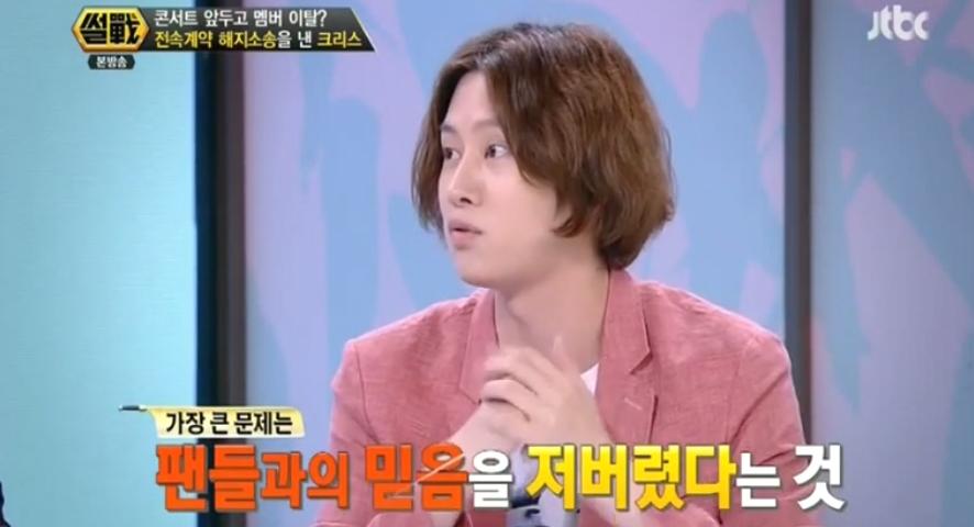 Heechul chỉ trích hành động của Kris là thiếu lễ độ với fan