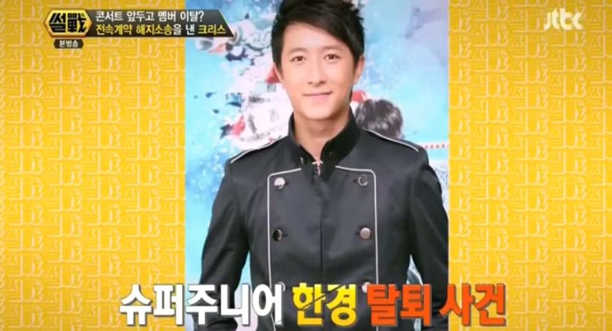 Heechul khẳng định sự việc của Han Geng và Kris hoàn toàn khác nhau