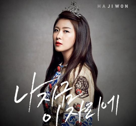 Hoàng hậu Ha Ji Won bất ngờ làm ca sỹ