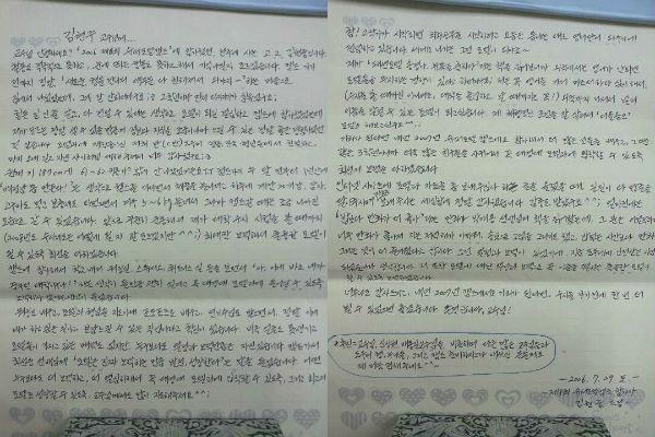 Bức thư Kim Woo Bin gửi thầy giáo và chia sẻ ước mơ của mình