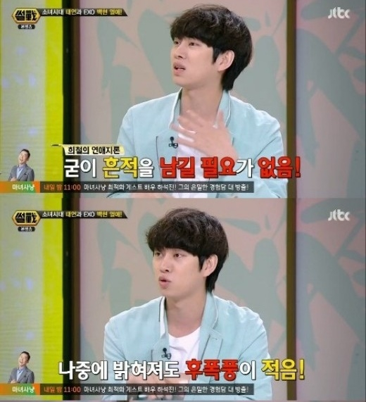 """Heechul không tán thành việc để lại """"dấu vết"""" tình yêu khi đang hẹn hò"""