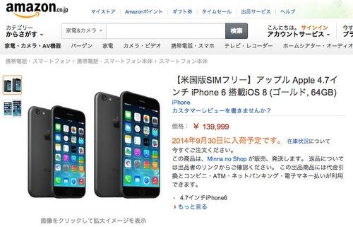 iPhone 6 sẽ có giá 29 triệu đồng