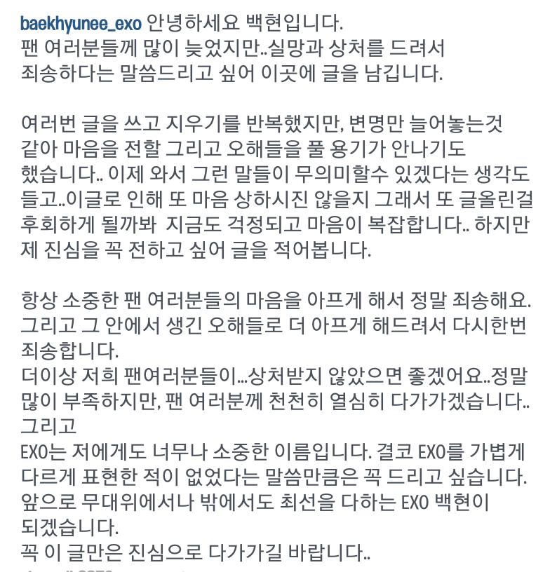 Fan bức xúc khi Baekhyun khơi mào lại chuyện cũ
