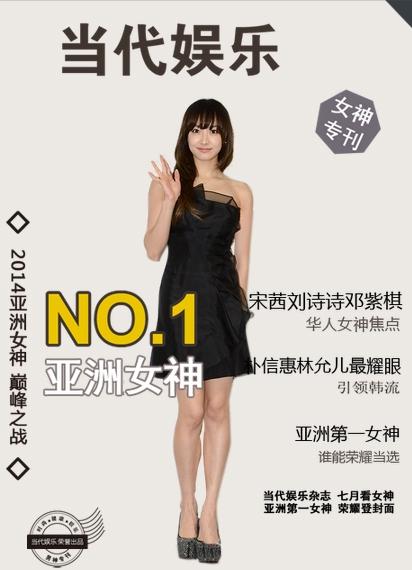 Victoria trở thành Nữ thần Châu Á năm 2014