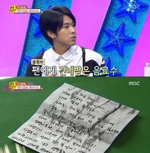 Yunho trong chương trình Stagazing của đài MBC được phát sóng hôm 24/7