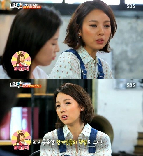 Lee Hyori trong chương trình Magic Eye
