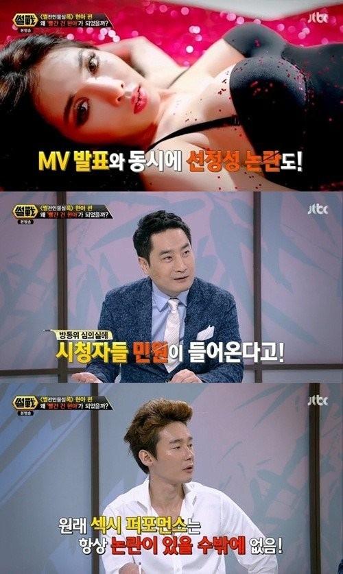 Các MC thảo luận về hình tượng gợi cảm của HyunA trong chương trình Ssul Jeon