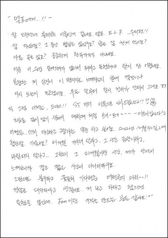 Xúc động tâm thư Leeteuk gửi fan sau khi xuất ngũ