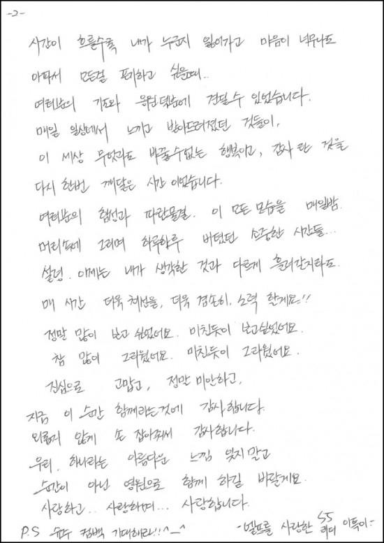 Bức thư tay Leeteuk gửi cho ELF