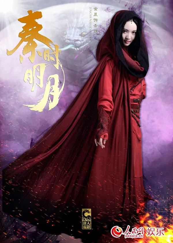 Kim Thần - Xích Luyện