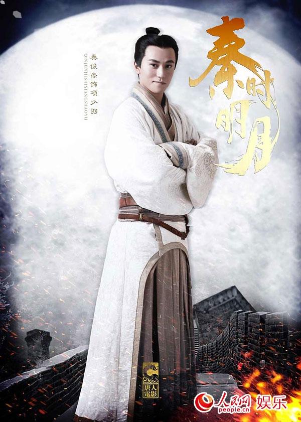 Tần Tuấn Kiệt - Hạng Thiếu Vũ