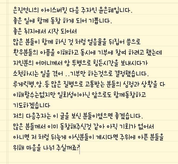 Dòng tin nhắn Yoon Eun Hye chia sẻ trên trang cá nhân vào ngày 23/8