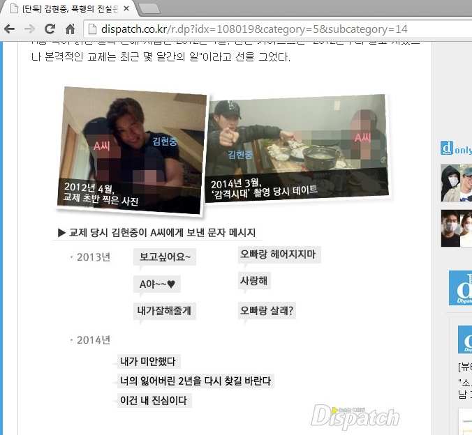Kim Hyun Joong bị phanh phui đã nói dối trong việc hành hung bạn gái