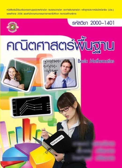 """Diễn viên phim """"cấp 3"""" lên bìa sách giáo khoa…Toán"""