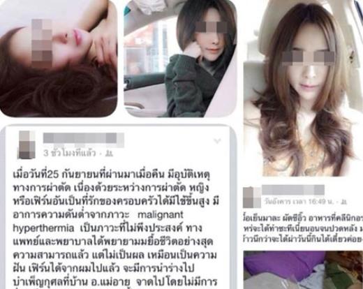 Gọt cằm V_line, cô gái trẻ tử vong trên bàn phẫu thuật