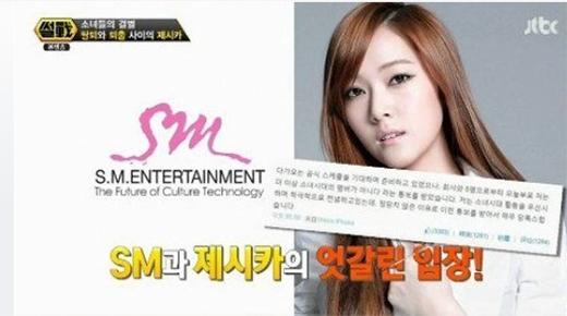 Sau vụ Jessica, SM vẫn chưa dứt năm hạn?