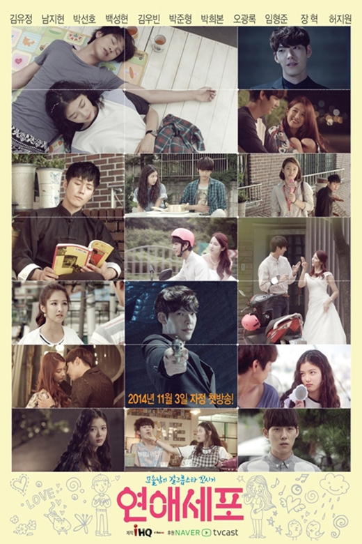 Poster của phim Love Cell