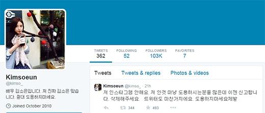Tài khoản twitter chính thức của Kim So Eun