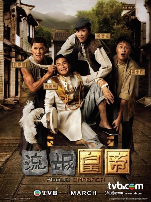 Lưu Manh Hoàng Đế - Viên Vỹ Hào, Mã Quốc Minh, Huỳnh Trí Văn, Tạ Đông Mẫn