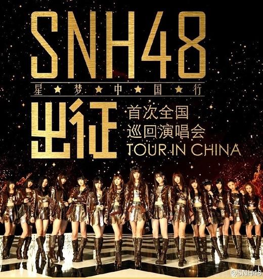 Các thành viên của SNH48 được tuyển chọn từ hơn 38000 thí sinh trên khắp xứ Trung. Các thành viên của nhóm đều là các cô gái trẻ 9x, xinh xắn, hát hay, vũ đạo đồng đều. Tịnh Y là gương mặt đặc biệt nổi bật trong tổng số hơn chục thành viên của nhóm nhạc này