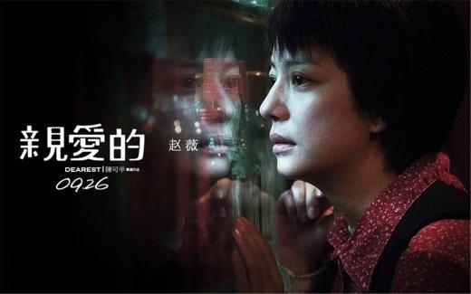 Dearest - Triệu Vy