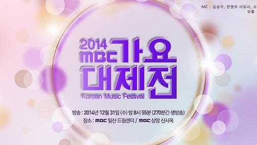 Choáng với dàn thần tượng khủng tham dự MBC Gayo Daejun 2014