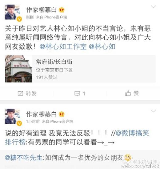 Sau khi xóa bài viết của mình, Blogger đã lên tiếng công khai xin lỗi Lâm Tâm Như