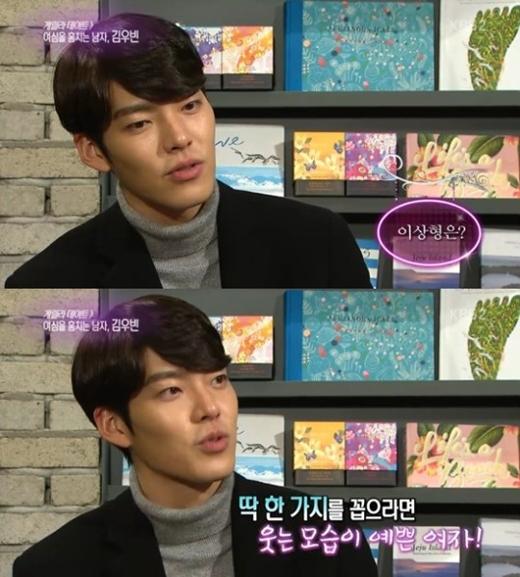 Kim Woo Bin yêu đương không quan trọng tuổi tác