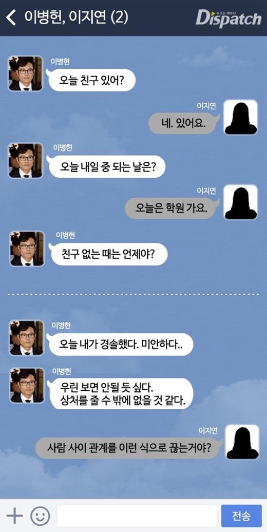 Lee Byung Hun bị phanh phui tin nhắn gạ tình