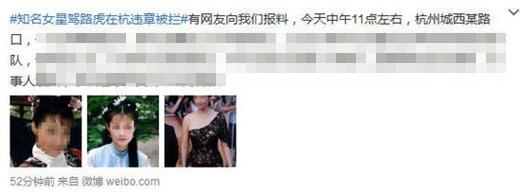 Tin tức được đăng trên blog của đài Chiết Giang