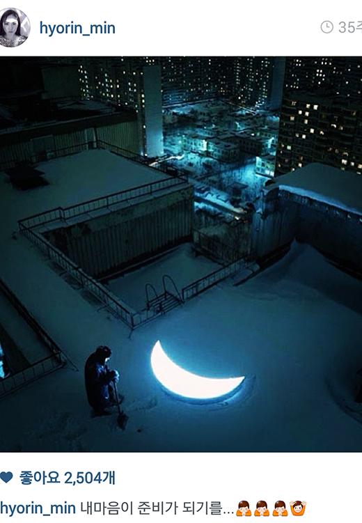Min Hyo Rin từng tải một hình ảnh và chia sẻ: Tâm trí của tôi đang ở trên cung trăng... và một bức ảnh khác của mặt trăng, có thể hiểu rằng cô đang ví mình như mặt trăng còn mặt trời là của Taeyang.