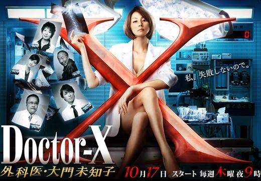 Michiko - nữ bác sỹ tự do xinh đẹp và cá tính.