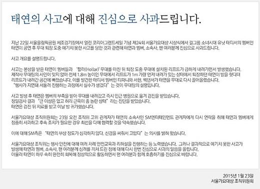 Taeyeon được xin lỗi sau vụ ngã trên sân khấu