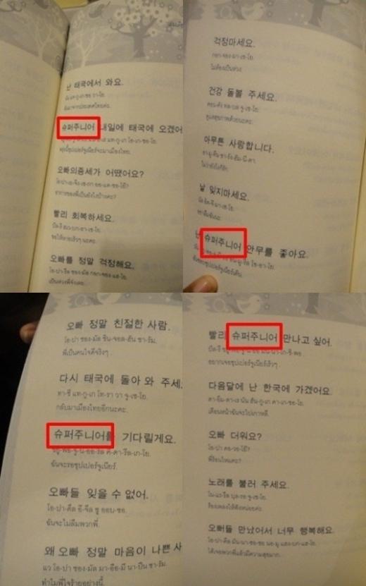 Khi sao Hàn bất ngờ xuất hiện trong sách giáo khoa