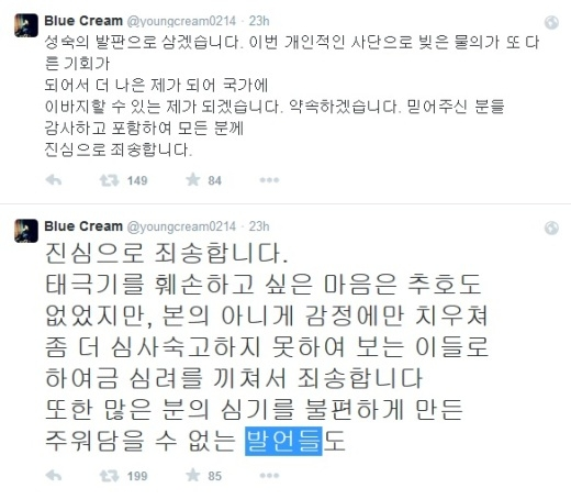 Young Cream đăng tải hàng loạt lời xin lỗi