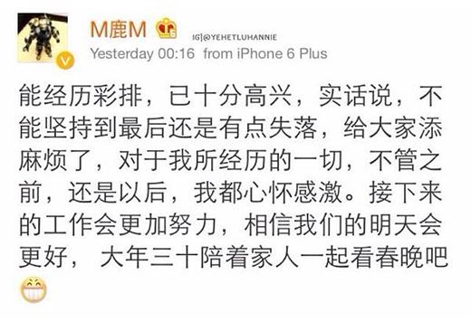 Luhan an ủi fan khi không thể biểu diễn