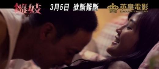Phim 18+ của Thái Trác Nghiên bị la ó vì cảnh quay quá nóng