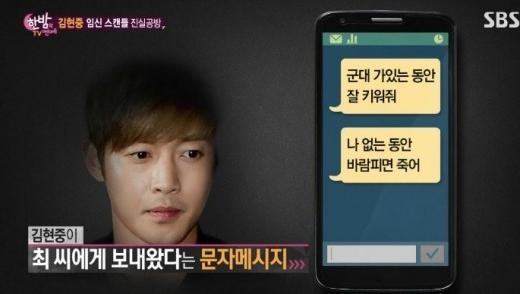 Kim Hyun Joong đe dọa tính mạng của bạn gái cũ